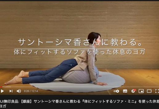 サントーシマ香さんに教わる『体にフィットするソファ・ミニ』を使った休息のヨガ